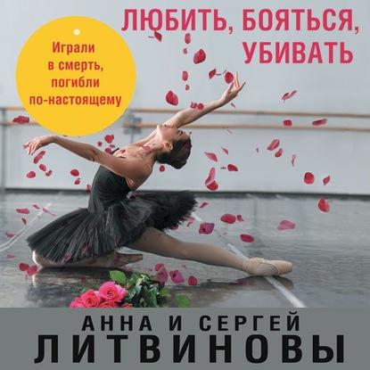 Литвинова Анна Витальевна, Литвинов Сергей Витальевич Любить, бояться, убивать обложка