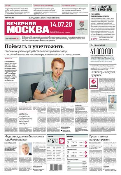 Вечерняя Москва 127-2020