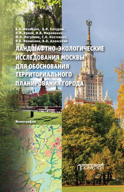 Коллектив авторов Ландшафтно-экологические исследования Москвы для обоснования территориального планирования города