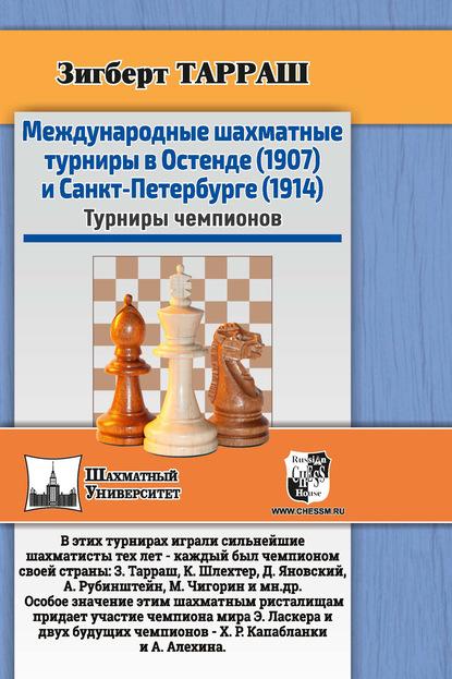 Зигберт Тарраш Международные шахматные турниры в Остенде (1907) и Санкт-Петербурге (1914). Турниры чемпионов