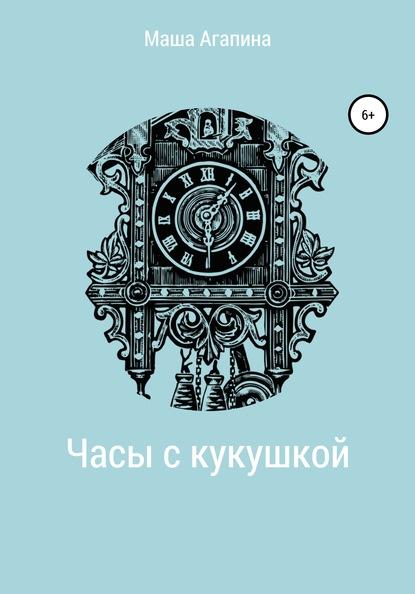 Фото - Мария Сергеевна Агапина Часы с кукушкой агапина мария сергеевна горы большое путешествие с николасом