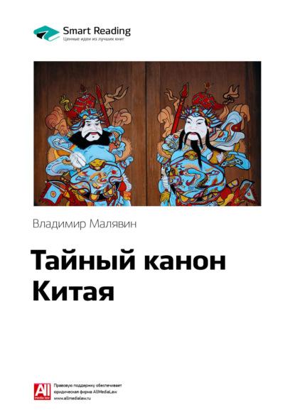 тайный канон китая гуй гу цзы 36 стратагем 100 глав военного канона Smart Reading Ключевые идеи книги: Тайный канон Китая. Владимир Малявин