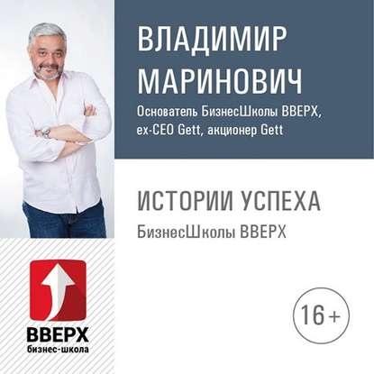 Владимир Маринович Как развивать бизнес во время кризиса. Часть 1 недорого