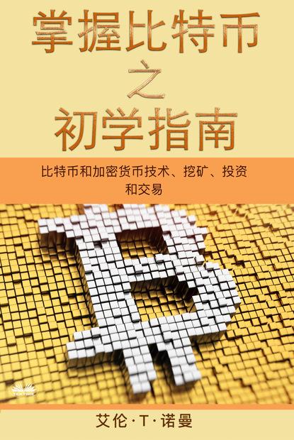 Alan T. Norman 掌握比特币 之 初学指南 中国经济特区研究(2009年第1期·总第2期)