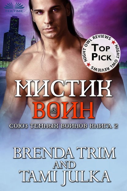 Brenda Trim Мистик Воин brenda trim la vendetta di suvi