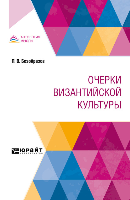 Павел Владимирович Безобразов Очерки византийской культуры