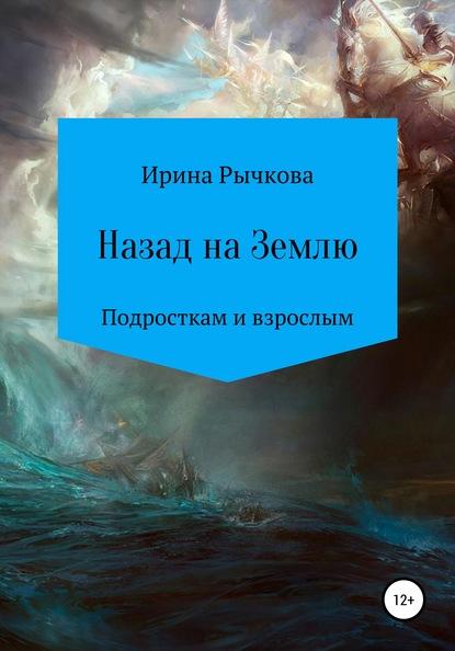 Ирина Александровна Рычкова Назад на Землю