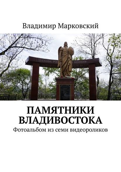 Памятники Владивостока. Фотоальбом изсеми видеороликов