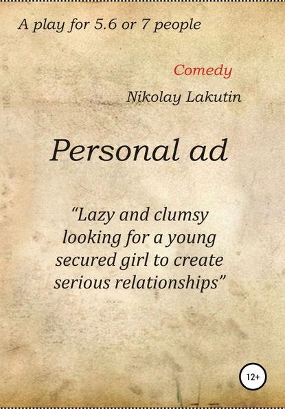 Фото - Nikolay Lakutin Personal ad. A play for 5.6 or 7 people michael fleeman crazy for you