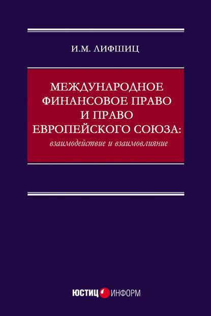 Илья Михайлович Лифшиц Международное финансовое право и право Европейского союза: взаимодействие и взаимовлияние