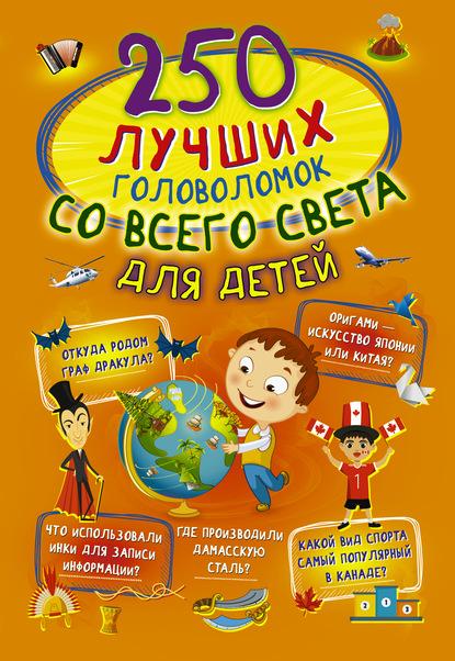 А. И. Третьякова 250 лучших головоломок со всего света для детей а и третьякова 250 лучших головоломок со всего света для детей