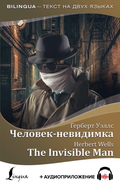 Человек-невидимка / The Invisible Man + аудиоприложение