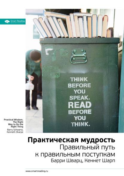 Smart Reading Ключевые идеи книги: Практическая мудрость. Барри Шварц, Кеннет Шарп 0 практическая мудрость правильный путь к правильным поступкам том 55 библиотека сбербанка