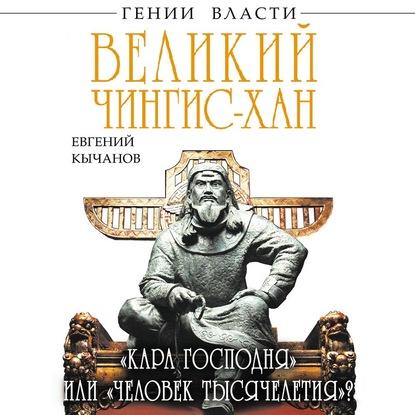 Великий Чингис хан. «Кара Господня» или «человек