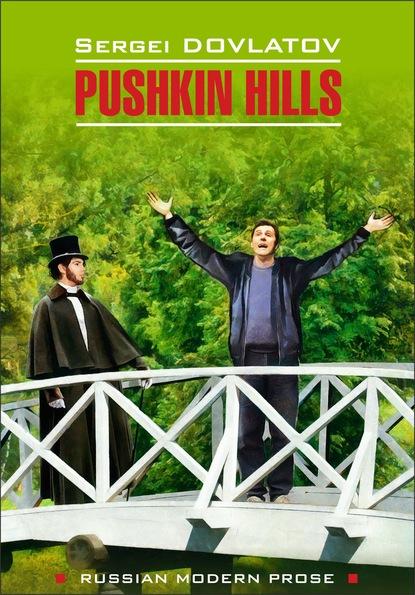 Pushkin Hills / Заповедник. Книга для чтения на английском языке