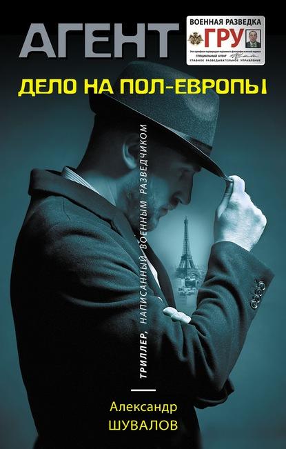 Александр Шувалов Дело на пол-Европы