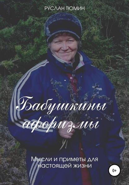 Фото - Руслан Владимирович Тюмин Бабушкины афоризмы радвали звонки назойливых мыслей фразы афоризмы