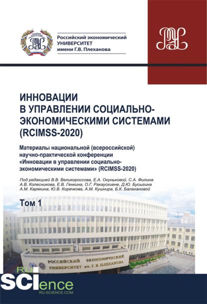Инновации в управлении социально-экономическими системами (RCIMSS-2020). Материалы национальной (всероссийской) научно-практической конференции «Инновации в управлении социально-экономическими системами» (RCIMSS-2020). Том 1