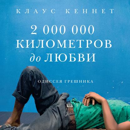 Клаус Кеннет 2000000 километров до любви. Одиссея грешника клаус микош дыши в поисках любви