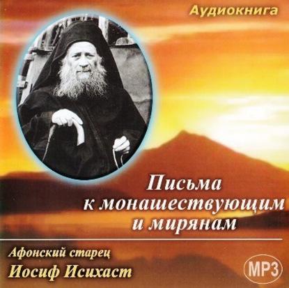 Старец Иосиф Исихаст Письма к монашествующим и мирянам недорого