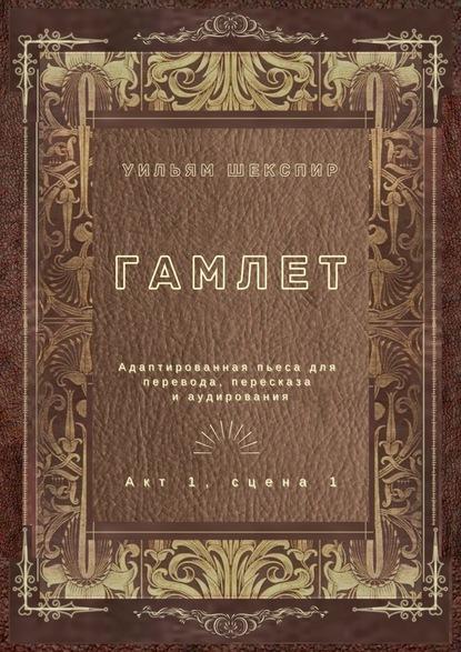 Гамлет. Акт 1, сцена1. Адаптированная пьеса для перевода, пересказа и аудирования