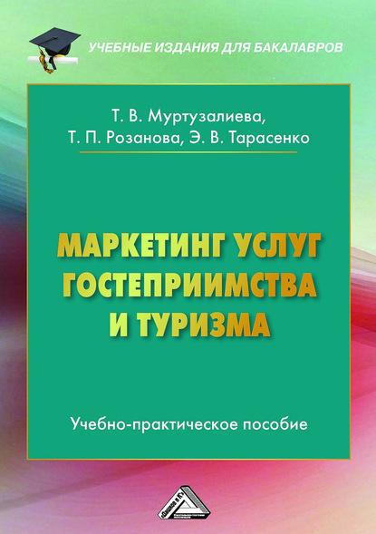 Татьяна Розанова Маркетинг услуг гостеприимства и туризма казаков с влияние социальных медиа на поведение потребителей в индустрии гостеприимства и в туризме монография