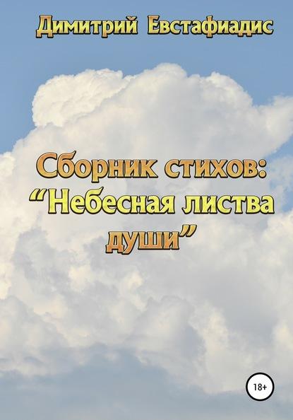 Димитрий Евстафиадис Небесная листва души. Сборник стихов