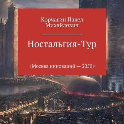Павел Михайлович Корчагин Ностальгия-тур