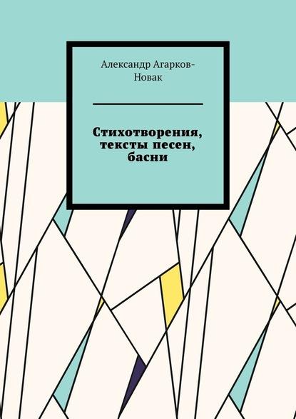 Александр Агарков-Новак Стихотворения, тексты песен, басни