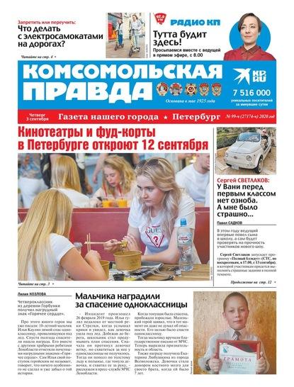 Комсомольская Правда. Санкт-Петербург 99ч-2020