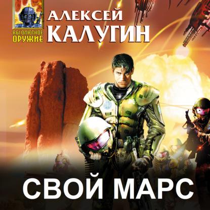Свой Марс