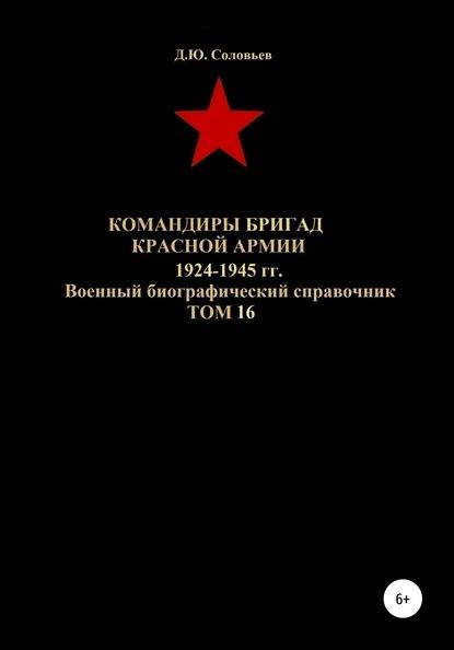 Командиры бригад Красной Армии 1924-1945 гг. Том 16