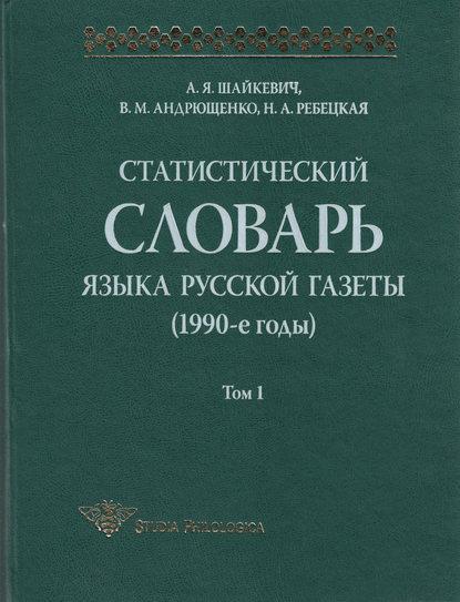 Статистический словарь языка русской газеты (1990