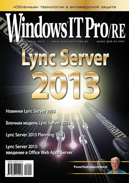 Открытые системы Windows IT Pro/RE №06/2013 рассел чарли кроуфорд шарон microsoft windows server 2008 справочник администратора