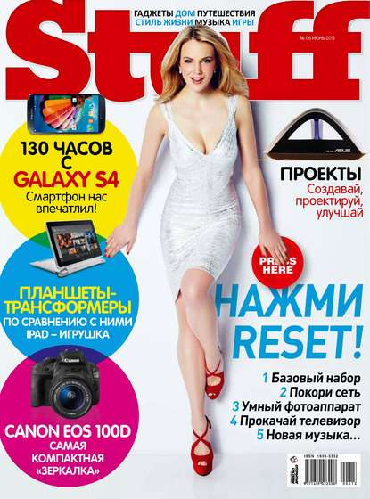 Открытые системы Журнал Stuff №06/2013