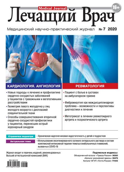 Журнал «Лечащий Врач» №07/2020