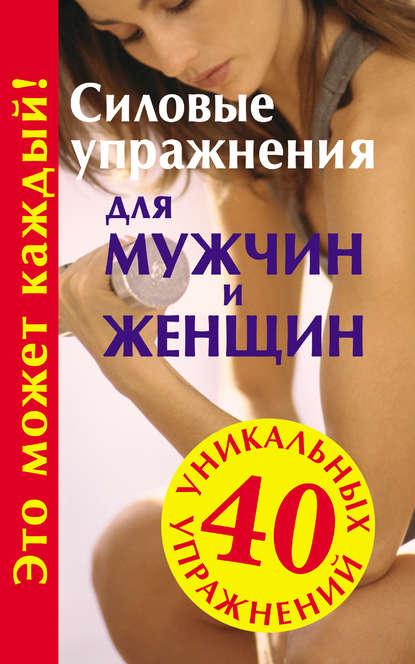 Ю. М. Медведько Силовые упражнения для мужчин и женщин