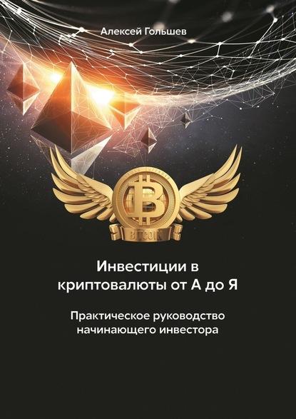Инвестиции вкриптовалюты отАдоЯ. Практическое руководство начинающего инвестора