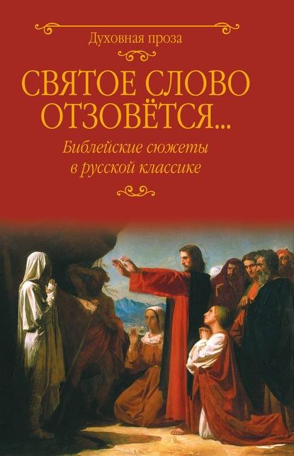 Святое слово отзовется… Библейские сюжеты в русской классике
