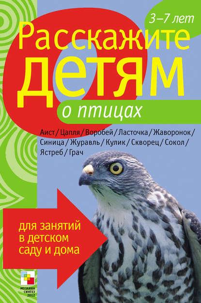 Лариса Бурмистрова Расскажите детям о птицах расскажите детям о птицах