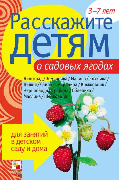 Э. Л. Емельянова Расскажите детям о садовых ягодах расскажите детям о птицах