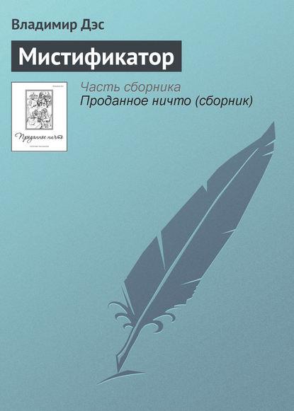 Владимир Дэс Мистификатор цена 2017