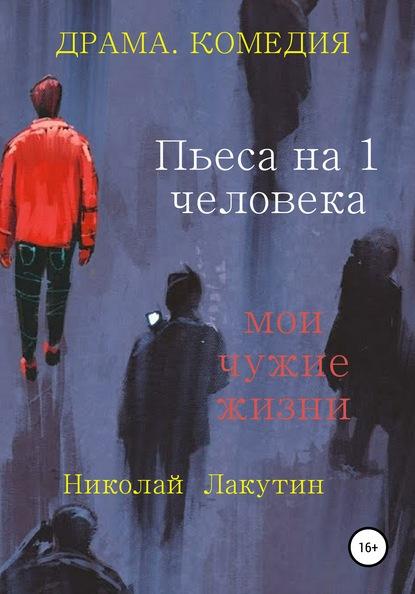 Пьеса на 1 человека. Мои чужие жизни