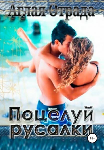 Аглая Отрада Поцелуй русалки аглая отрада судьба по наследству