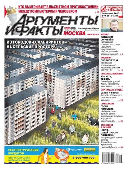 Аргументы и Факты Москва 38-2020