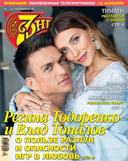 Семь дней ТВ-программа №39/2020