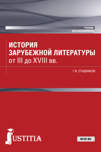 Г. В. Стадников. История зарубежной литературы от III до XVIII вв.