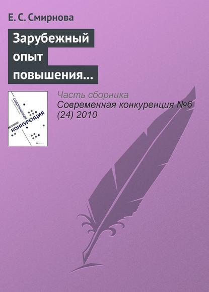 Зарубежный опыт повышения конкурентоспособности и возможности его использования в российских условиях