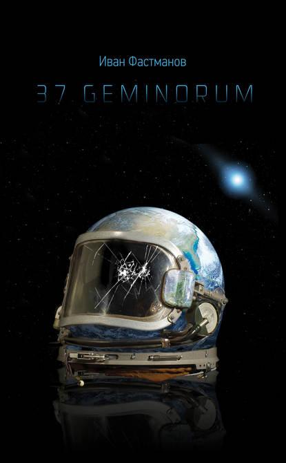 37 Geminorum