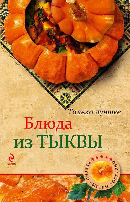 Группа авторов Блюда из тыквы